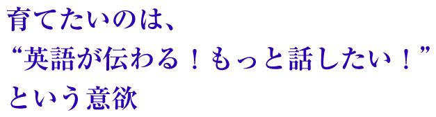 育てたいのは英語が伝わる もっと話したい! という意欲